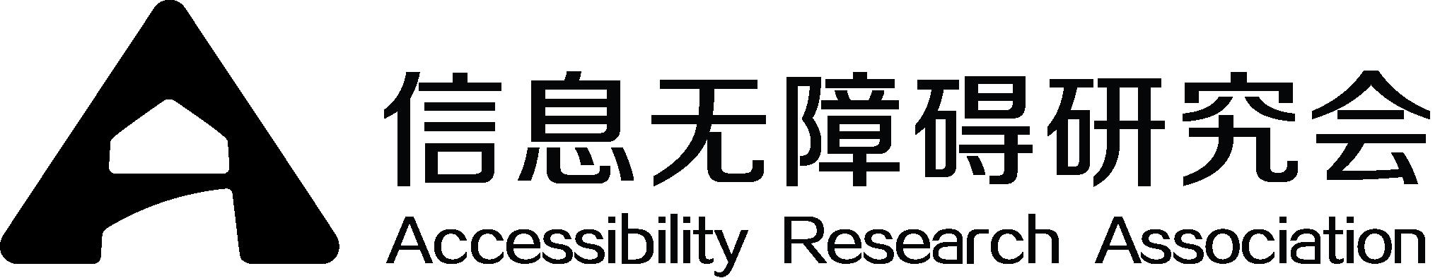 信息无障碍研究会logo